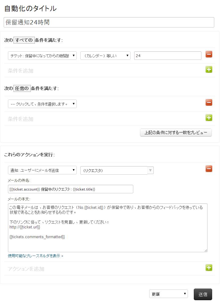 automation_pending_notif_24hrs.png