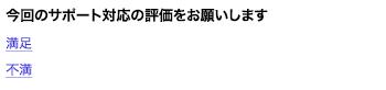 CSATメール