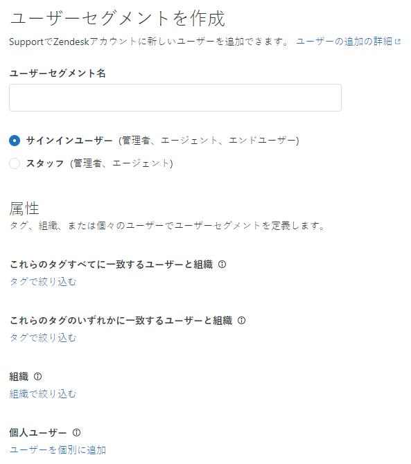 Guideのユーザーセグメントの作成