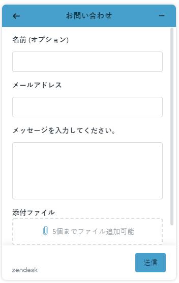 Web Widgetでのサポートリクエストの送信