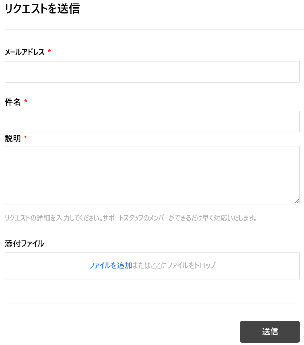 リクエストの送信フォーム