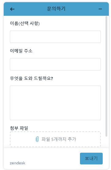 지원 요청 제출 Web Widget